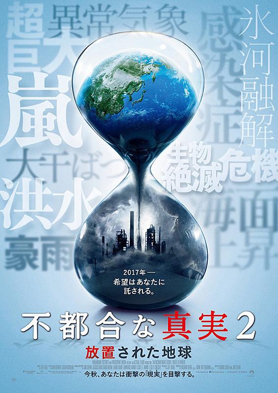 不都合な真実2 放置された地球 【字幕版】2週間限定