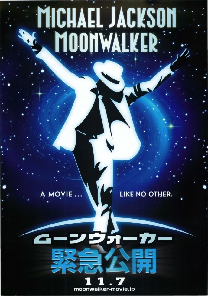 ムーンウォーカー (特別料金)《特別音響上映》【字幕版】1週間限定