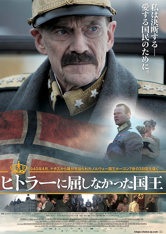 ヒトラーに屈しなかった国王【字幕版】2週間限定