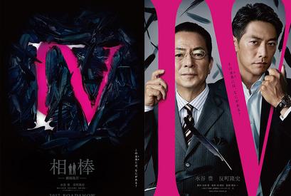 相棒 劇場版IV【デジタル上映】ロードショー公開
