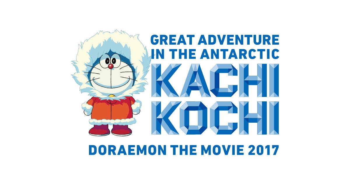 映画ドラえもん のび太の南極カチコチ大冒険【デジタル上映】ロードショー公開