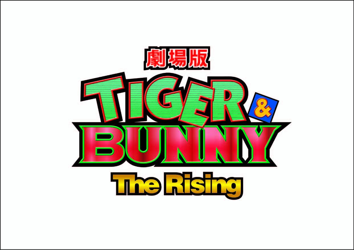 (特)劇場版 TIGER & BUNNY -The Rising-《重低音ウーハー上映》
