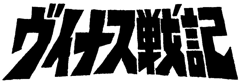 ヴイナス戦記 (特別料金) 【35MMフィルム上映】