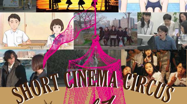Short Cinema Circus (特別料金)1週間限定