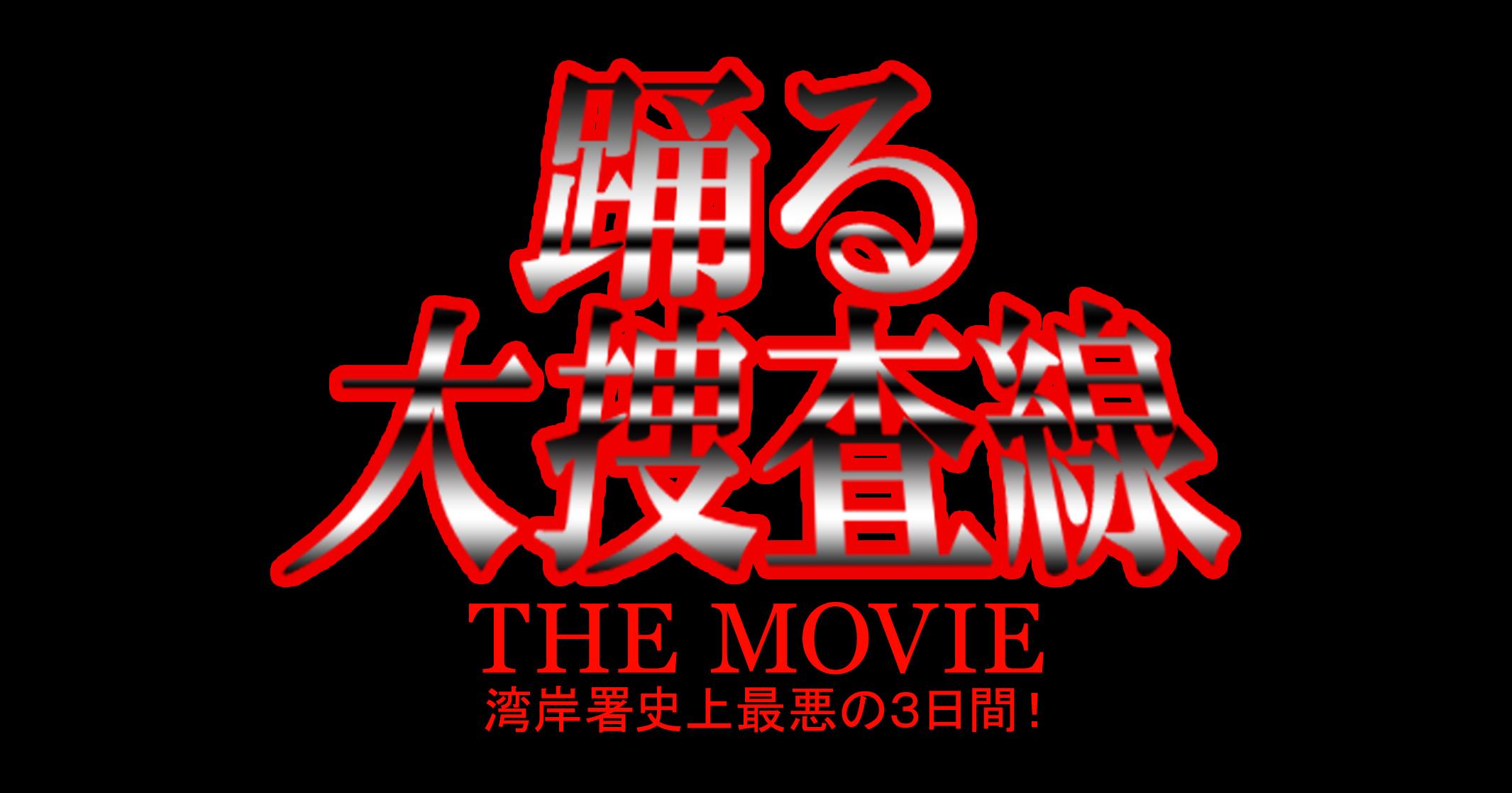 踊る大捜査線 THE MOVIE 特別料金【35MMフィルム上映】1週間限定