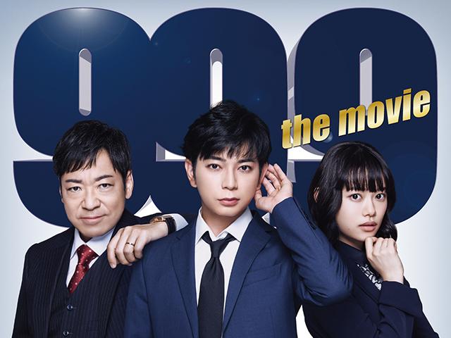 99.9 刑事専門弁護士 THE MOVIE ロードショー公開