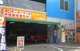 塚口モータープール