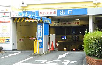 塚口さんさんタウン地下駐車場