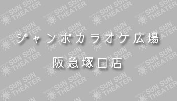 ジャンボカラオケ広場 阪急塚口店