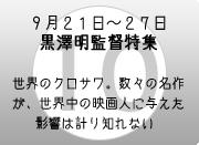 黒澤明監督特集