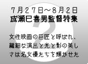 成瀬巳喜男監督特集