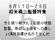 相米慎二監督特集