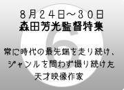 森田芳光監督特集