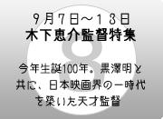 木下恵介監督特集