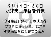 小津安二郎監督特集