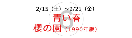 青い春/櫻の園(1990年版)