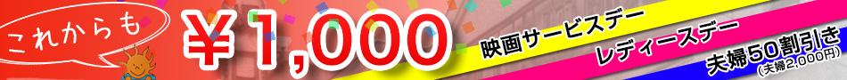���ꂩ�����1,000
