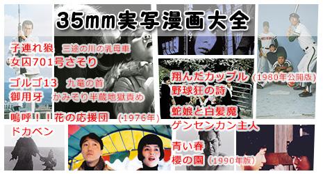 35mm実写化漫画大全