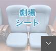 劇場シート